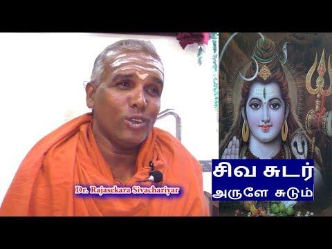 சிவ சுடர்  அருளே  சுடும்  | Siva Sudar Arule Sudum | Dr Rajasekara Sivachariyar
