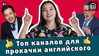 Учим Английский по YouTube. Топ англоязычных блогеров | EnglishDom