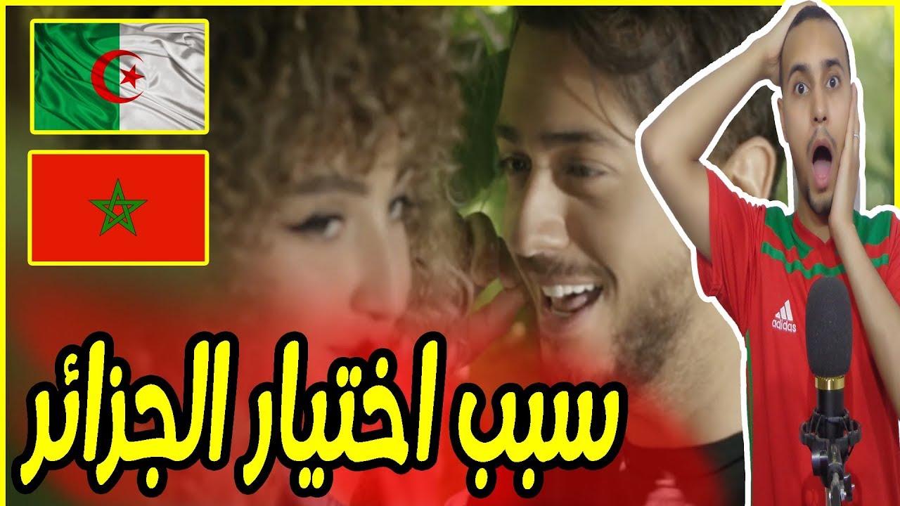 لماذا الجزائر و ليس المغرب ؟؟؟