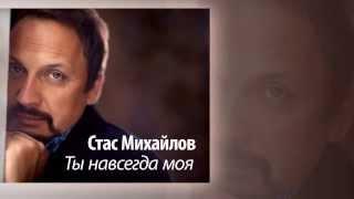 Стас Михайлов - Ты навсегда моя /  StasMihailov