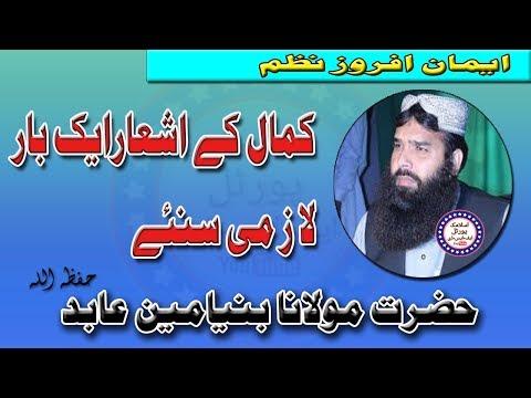 Qari Binyameen Abid Nazam 2018 Latest