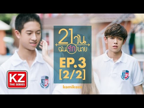 21 วัน ฉันรักนาย (21 Days)   EP.3 [2/2]
