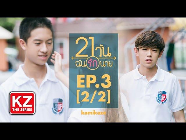 21 วัน ฉันรักนาย (21 Days) | EP.3 [2/2]