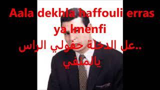 MSAFER RAYEH TÉLÉCHARGER MP3 WIN YA