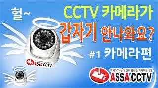 CCTV 화면이 갑자기 안나와요.!  cctv 카메라 …