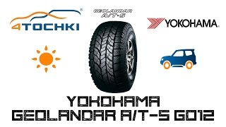 Yokohama Geolandar A/T-S G012 на 4 точки. Шины и диски 4точки - Wheels & Tyres 4tochki(, 2016-02-25T08:57:32.000Z)