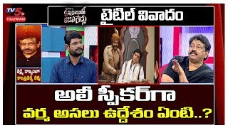 RGV Explanation on Ali Character as Assembly Speaker | Kamma Rajyamlo Kadapa Reddlu | TV5 Tollywood