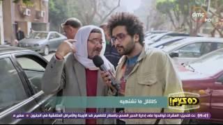 ده كلام - تقرير كوميدي في الشارع عن السوشيال ميديا