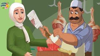 قصة رائعة هذا الجزار جاءته امرأة فقيرة تطلب بعض اللحم ولما أعطاها ما أرادت كانت المفاجأة