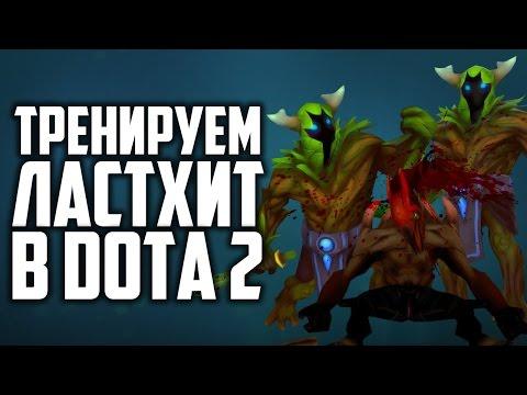 видео: ФАРМИТЬ КАК pro! [dota 2]