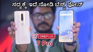 ಈ ಬೆಲೆಗೆ ಇದುಕ್ಕಿಂತ ಒಳ್ಳೆ ಫೋನ್ ಸಿಗಲ್ಲ   OnePlus 7 Pro Full review in Kannada