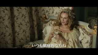マリー・アントワネットに別れをつげて 予告編 -Les adieux a la reine-