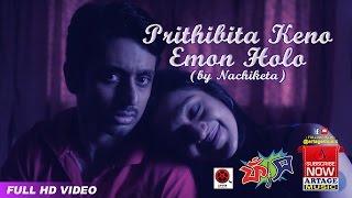 Prithibita Keno Emon Holo - Nachiketa - PHAANS - Bengali Movie - Artage Music (2017)