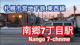 南郷7丁目駅 札幌市営地下鉄東西線 Nango 7-chome sta.