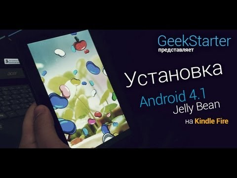 Установка Android 4.1 Jelly Bean на Kindle Fire от GeekStarter.net