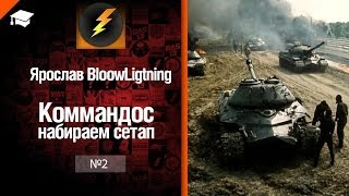 Коммандос №2: набираем сетап - от Bloowlightning [World of Tanks]