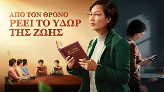 «Από τον Θρόνο Ρέει  το Ύδωρ της Ζωής» Το Άγιο Πνεύμα της Αλήθειας έχει έρθει | with Greek Subtitles