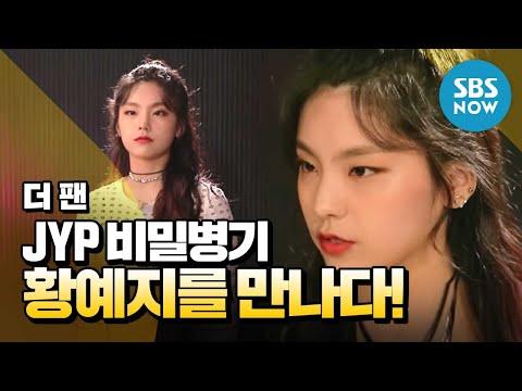 [더 팬] 'JYP 비밀병기' 황예지(ITZY) 첫 인터뷰 / 'THE FAN' Special