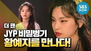 SBS [더 팬] - 'JYP 비밀병기' 황예지 첫 인터뷰 / 'THE FAN' Special