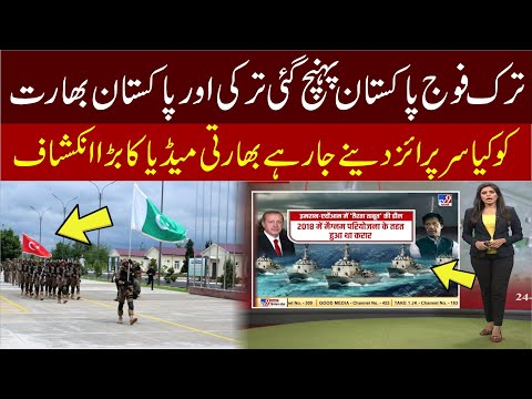India Shocked !! Why Suddenly Turkey Army Reached Pakistan ?