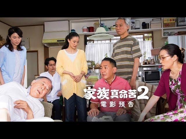 【家族真命苦2】What a Wonderful Family! 2 電影預告 8/3(五) 荒唐笑映