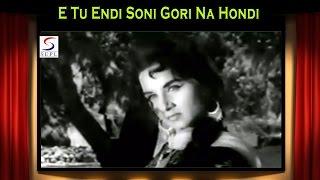 E Tu Endi Soni Gori Na Hondi | Chambe Di Kali @ Indira Billi, V. Gopal, P. Jairaj (Punjabi Song)