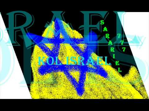 AM ECHAD LEV ECHAD-KOL ISRAEL