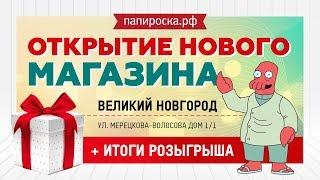 Открываем новый vape shop в Великом Новгороде 🎁