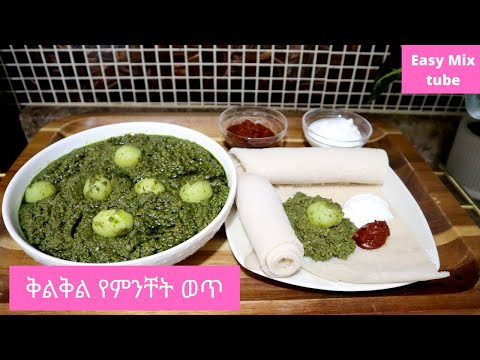 ቅልቅል ምንቸት አብሽ ወጥ/ Minchet Abish / Ethiopian food