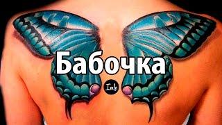 Бабочка - значение тату для девушек