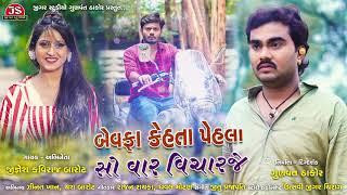 Bewafa Kehta Pehla So Var Vicharaje | Jignesh Kaviraj | Latest Gujarati Song 2019