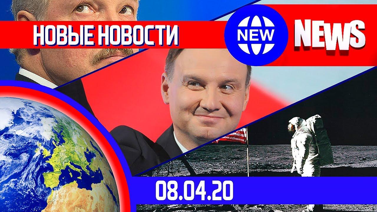 Американский незнайка на Луне,  Выборы по почте, Картельный сговор, Отдайте Крым