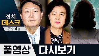 추미애 vs 윤석열 '훈시 공방'·광주서 '코로나' 16번째 확진 | 2020년 2월 04일 정치데스크
