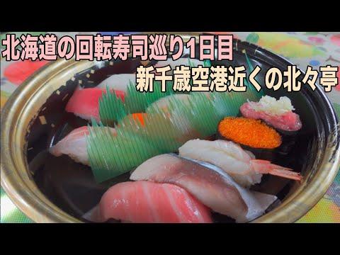 【北海道回転寿司の旅1日目】千歳にある北々亭でテイクアウト