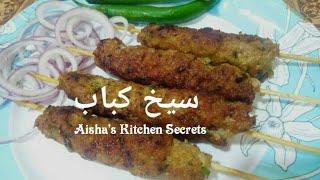 Seekh Kabab by Aisha   Beef Kabab