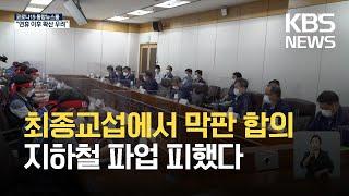 서울교통공사 노사 극적 타결…파업 철회 / KBS 20…