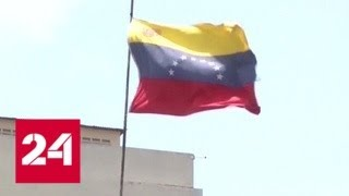Гуманитарная помощь для Венесуэлы: США устраивают новую провокацию - Россия 24