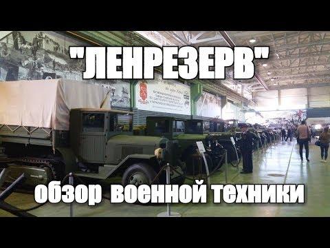 """Выставка военной техники """"Ленрезерв"""""""