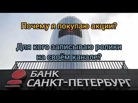 Дневник инвестора. Видео 36. Докупил акции
