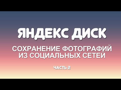 Яндекс Диск - как сохранить фото из социальных сетей