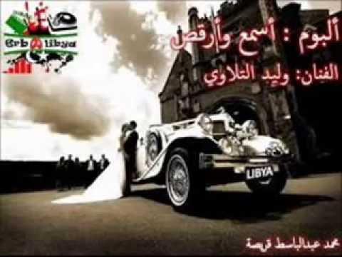 walid tellawi-libi libi
