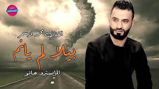 محمد الأسمر /  بيلا لم ينام /Mohamad Al Asmar / Official Video