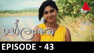 Helankada - Episode 43 | 15th September 2019 | Sirasa TV Thumbnail
