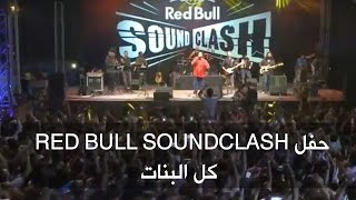 حفل Red Bull SoundClash - كل البنات