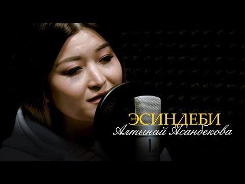 Алтынай Асанбекова -