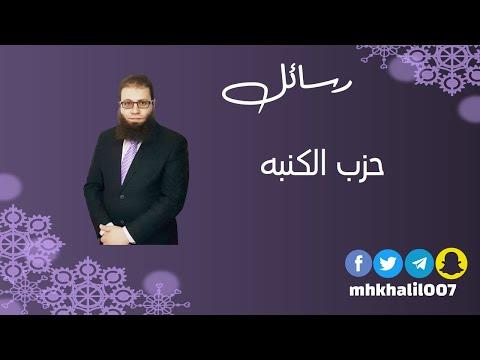 حزب الكنبة | م. محمود حامد
