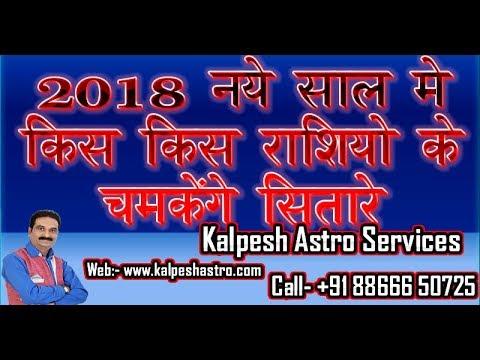 Rashifal 2018 , राशिफल 2018 Astrology Horoscope Future Predictions 2018 in  Hindi for All Rashi