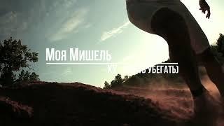 Моя Мишель - ХУ (хватит-убегать) music video