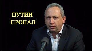 Путин снова где-то пропал: версии Рабиновича
