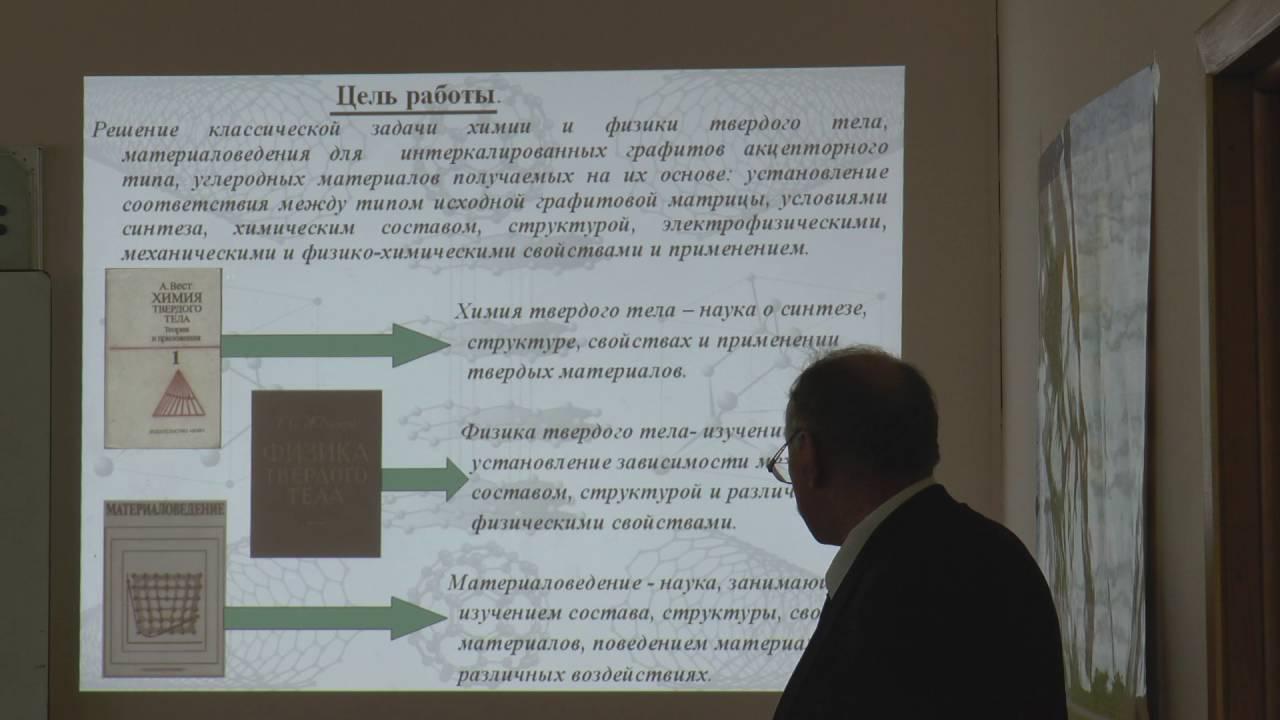 Защита докторской диссертации С Г Ионова  Защита докторской диссертации С Г Ионова